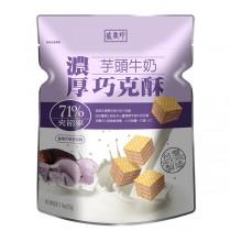 盛香珍 濃厚巧克酥135g-芋頭牛奶口味X10包入(箱)